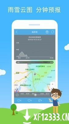 七彩天气去广告版app下载_七彩天气去广告版app最新版免费下载