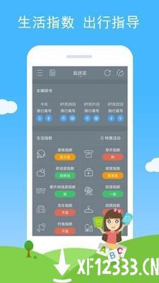 七彩天气手机版app下载_七彩天气手机版app最新版免费下载