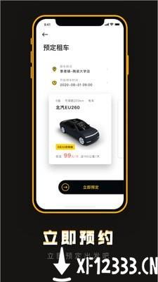 陶陶出行最新版app下载_陶陶出行最新版app最新版免费下载