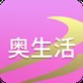 奥生活v2.3.0app下载_奥生活v2.3.0app最新版免费下载