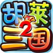 胡莱三国2果盘版手游下载_胡莱三国2果盘版手游最新版免费下载