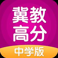 冀教高分中学版app下载_冀教高分中学版app最新版免费下载