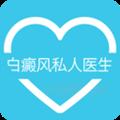 白癜风私人医生v1.1app下载_白癜风私人医生v1.1app最新版免费下载