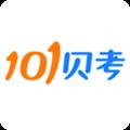 101贝考v7.0.0.1app下载_101贝考v7.0.0.1app最新版免费下载
