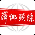萍乡头条v1.2.6app下载_萍乡头条v1.2.6app最新版免费下载