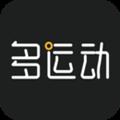 多运动v2.0.2app下载_多运动v2.0.2app最新版免费下载