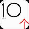十个v1.5app下载_十个v1.5app最新版免费下载