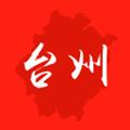 台州头条app下载_台州头条app最新版免费下载