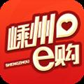 嵊州e购v5.0.3app下载_嵊州e购v5.0.3app最新版免费下载