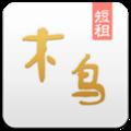 木鸟短租v5.1.1app下载_木鸟短租v5.1.1app最新版免费下载