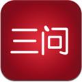 三问国学v1.2.2app下载_三问国学v1.2.2app最新版免费下载
