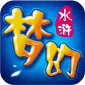 梦幻水浒果盘版手游下载_梦幻水浒果盘版手游最新版免费下载