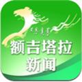 额吉塔拉新闻appv2.0.0app下载_额吉塔拉新闻appv2.0.0app最新版免费下载