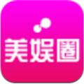 美娱圈APPv1.0app下载_美娱圈APPv1.0app最新版免费下载
