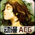 动漫ACG电台v1.9.4app下载_动漫ACG电台v1.9.4app最新版免费下载