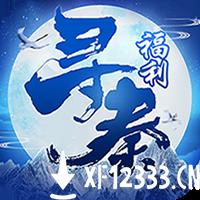 寻秦GM版手游下载_寻秦GM版手游最新版免费下载