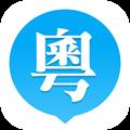 粤语U学院广东话v4.6app下载_粤语U学院广东话v4.6app最新版免费下载