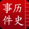 中国历史事件v2.9app下载_中国历史事件v2.9app最新版免费下载