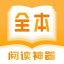 全本小书亭阅读神器免费版app下载_全本小书亭阅读神器免费版app最新版免费下载