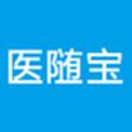 医随宝v03.11.0003app下载_医随宝v03.11.0003app最新版免费下载