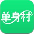 单身村APPv3.5.2app下载_单身村APPv3.5.2app最新版免费下载