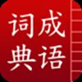 成语词典v3.1app下载_成语词典v3.1app最新版免费下载