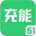 51充能APPv3.7.0.6app下载_51充能APPv3.7.0.6app最新版免费下载