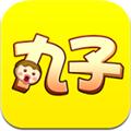 丸子APPv1.1.7app下载_丸子APPv1.1.7app最新版免费下载