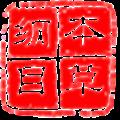 本草纲目-图文版v1.0app下载_本草纲目-图文版v1.0app最新版免费下载