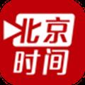 北京时间v2.9.0app下载_北京时间v2.9.0app最新版免费下载