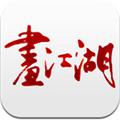 画江湖APPv2.1.0.3app下载_画江湖APPv2.1.0.3app最新版免费下载
