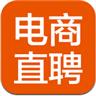 电商直聘v2.0app下载_电商直聘v2.0app最新版免费下载