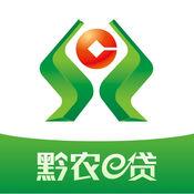 黔农e贷app下载_黔农e贷app最新版免费下载