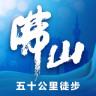 无线佛山app官方v1.2.1app下载_无线佛山app官方v1.2.1app最新版免费下载