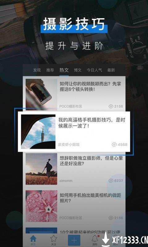 摄影酱最新版app下载_摄影酱最新版app最新版免费下载