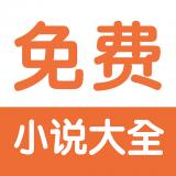 免费小说阅读器王免费版app下载_免费小说阅读器王免费版app最新版免费下载