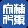 文化浦东云appv2.0.0app下载_文化浦东云appv2.0.0app最新版免费下载