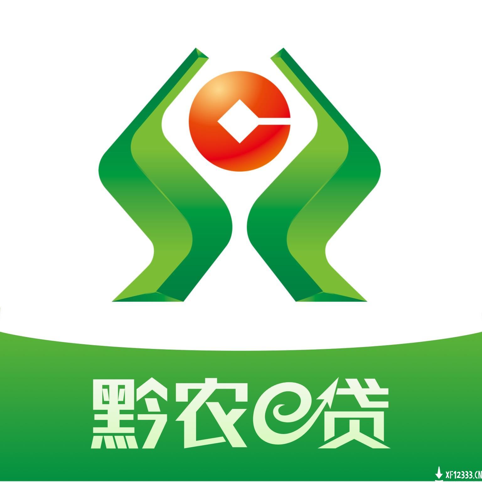 黔农e贷最新版app下载_黔农e贷最新版app最新版免费下载