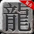 秋风复古传奇手游下载_秋风复古传奇手游最新版免费下载