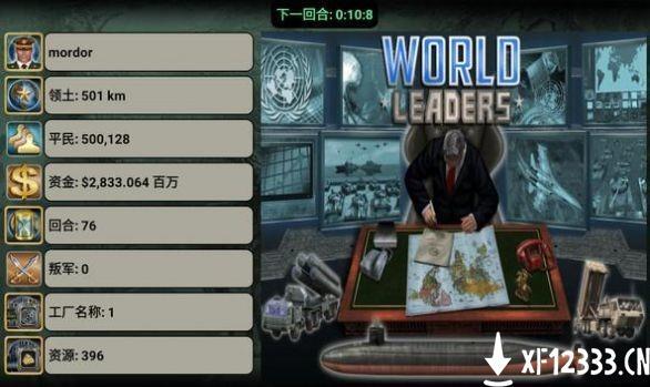世界领导者手游下载_世界领导者手游最新版免费下载
