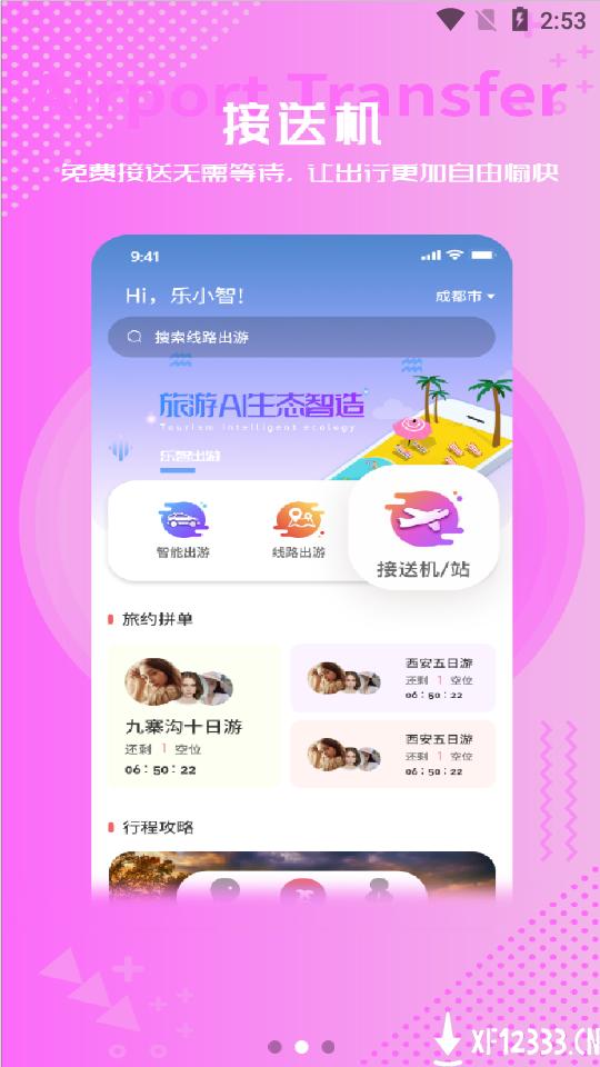 乐智出游app下载_乐智出游app最新版免费下载