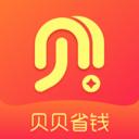 贝贝省钱最新版app下载_贝贝省钱最新版app最新版免费下载