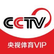 央视体育VIPapp下载_央视体育VIPapp最新版免费下载