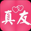 真友app下载_真友app最新版免费下载