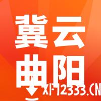 冀云曲阳app下载_冀云曲阳app最新版免费下载