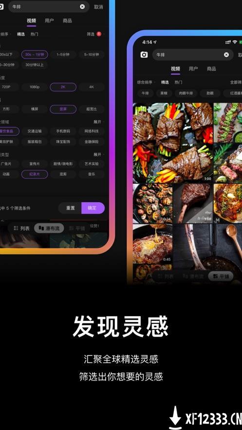 灵感app下载_灵感app最新版免费下载