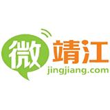 微靖江app下载_微靖江app最新版免费下载