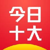 今日十大app下载_今日十大app最新版免费下载