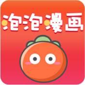 泡泡漫画app下载_泡泡漫画app最新版免费下载