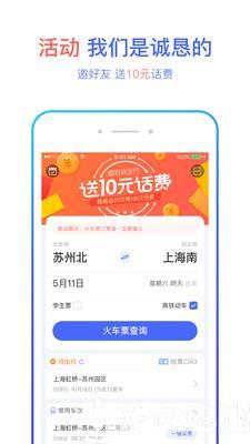 有票儿app下载_有票儿app最新版免费下载